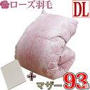 【高級・綿カバープレゼント中!】【京都西川】羽毛布団 ダブル ポーランド産 ホワイトマザーグース93% 80サテン超長…