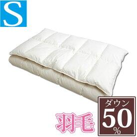 【日本製】羽毛敷きふとん ダウン50% シングルサイズ 100×200cm 側生地は綿100% /ウール/ベッドパッド/軽量/軟敷き/敷き布団/敷きふとん/フェザー/やわらかい/ふかふか/マットレス
