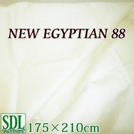 掛けふとんカバー ニューエジプシャン88 セミダブル 最高級エジプト綿/綿100%/日本製/日清紡生地/エジプシャン/無地/シルク/超長綿/80サテン/やわらか/肌に優しい