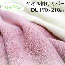 【パイルン】選べる5色!! パイル 掛けふとんカバー ダブル 綿100% 【日本製】パイルプレーン 無地/100%/タオル/天然…