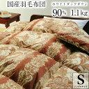 【在庫処分特価・日本製・羽毛布団】ダウン90% 国産 羽毛掛け布団 シングルサイズ ホワイトダックダウン