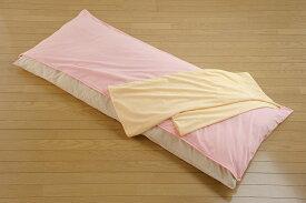 冬でもあたたか ゆったりごろ寝長座 ぶとんカバー 座ふとん ごろ寝カバー 毛足が短い ピンク 肌触りやわらか 送料無料