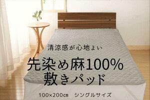 【送料無料】NEW 先染め麻100%敷きパッド リネン100% しき 100×200cm さらさら キナリ風 シングル S