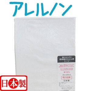 日本製【西川リビング】アレルノン ベビー固綿敷き用シーツ 70×120cm//赤ちゃん/西川リビング/アレルギー/綿100%/丸洗い/洗い替え/肌にやさしい/西川/ラモルフェ加工