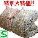 マザーグース93% 増量1.3kg 羽毛布団 シングル ハンガリー産マザーグース93%/シングルロング/SL/400dp以上/羽毛ふと…