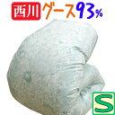 西川【日本製】ローズ羽毛布団 シングル ポーランド産ホワイトグースダウン93%/羽毛掛布団/シングルロング/SL/1.2kg/…