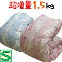 マザーグース93% 超増量!! 1.5kg 羽毛布団 シングル ハンガリー産シルバーマザーグース93%/シングルロング/SL/400dp…