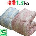 マザーグース93% 増量1.3kg 羽毛布団 シングル ハンガリー産シルバーマザーグース93%/シングルロング/SL/400dp以上/…