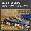 【 在庫処分 】 ほっこり あったか♪ フリースブランケット 毛布( シングル )140×200cm