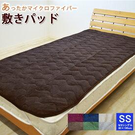 無地 6色 敷きパッド あったか セミシングル 80×195cm おしゃれ マイクロファイバー フランネル 暖かい 冬 とろける 敷きパット 敷パット ベッドパッド ベッドパット ベッドシーツ パッドシーツ マイクロ 敷パッド SS