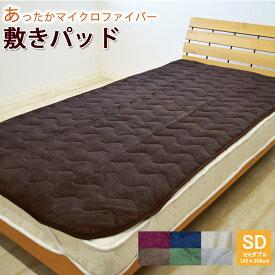 無地 6色 敷きパッド あったか セミダブル 120×205cm おしゃれ マイクロファイバー フランネル 暖かい 冬 とろける 敷きパット 敷パット ベッドパッド ベッドパット ベッドシーツ パッドシーツ マイクロ 敷パッド SD