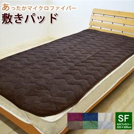無地 6色 敷きパッド あったか セミファミリー 220×205cm おしゃれ マイクロファイバー フランネル 暖かい 冬 とろける 敷きパット 敷パット ベッドパッド ベッドパット ベッドシーツ パッドシーツ マイクロ 敷パッド SF