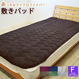 無地 6色 敷きパッド あったか ファミリー 240×205cm おしゃれ マイクロファイバー フランネル 暖かい 冬 とろける 敷きパット 敷パット ベッドパッド ベッドパット ベッドシーツ パッドシーツ マイクロ 敷パッド F