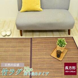 天然素材 竹 ラグマット ラグ マット 長方形 180×240cm 涼感 おしゃれ 夏 夏ラグ 夏用 折り畳み 折りたたみ 竹製品 ラグマット リビングマット ひんやりマット ひんやりラグ さらさら カーペット 51864305