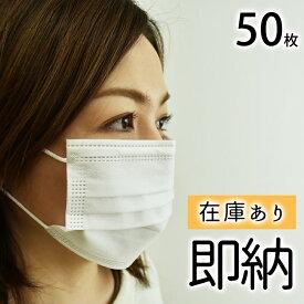 【即納/送料無料】マスク 50枚 不織布マスク 立体型 使い捨てマスク 3層構造 ウイルス 防塵 花粉 飛沫感染対策 男性用 女性用 大人 レギュラーサイズ 在庫あり 即日発送 国内発送 50枚入り 白 薄手 夏向き 薄手マスク
