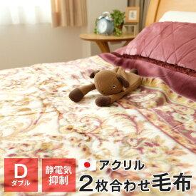 カシミヤウールポリエステル混わた入り アクリル2枚合わせ毛布 ダブル 180×200cm 日本製 マイヤー毛布 送料無料 CAK-1201【ラッキーシール対応】