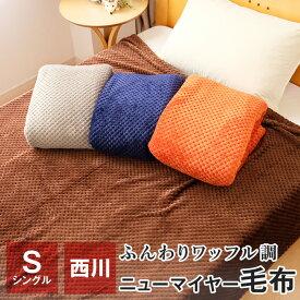 【全品送料無料 7/11 01:59迄】西川 毛布 シングル 140×200cm ワッフル調 ニューマイヤー毛布 NF-01