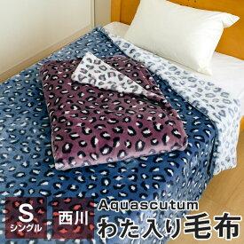 【全品P5倍 11/30 23:59迄】Aquascutum 西川 リバーシブル毛布 シングル 140×200cm わた入り毛布 2枚合わせ毛布 AU9650