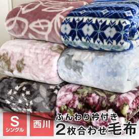 西川 毛布 シングル 2枚合わせ毛布 140×200cm マイヤー毛布 暖かい ブランケット 冬