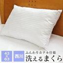 西川 洗える枕 43×63cm ふんわりホテル仕様 ウォッシャブルまくら 8850【ラッキーシール対応】