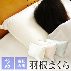 京都西川 羽根枕 43×63cm 綿100% 羽根まくら フェザー枕 やわらかい枕【ラッキーシール対応】