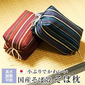 ごろ寝 そばまくら かため 日本製 15×27×11cm 〜 24×35×8cm D's collection 高さ調節可 側生地綿100% 吸湿性 通気性【ラッキーシール対応】