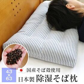日本製の除湿そば枕
