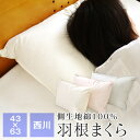 西川 羽根枕 43×63cm 綿100% 羽根まくら フェザー枕 やわらかい枕【ラッキーシール対応】