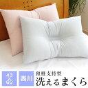 西川 洗える枕 43×63cm ウォッシャブル枕 頚椎支持型枕【ラッキーシール対応】