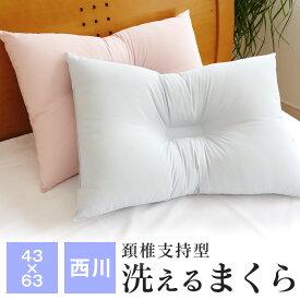 西川 洗える枕 43×63cm やわらかめ ウォッシャブル枕 頚椎支持型枕 ダクロン まくら