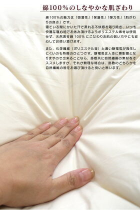羽毛布団シングル