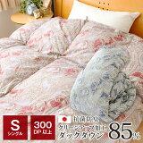 羽毛布団シングル85%ダックダウンdp350以上日本製