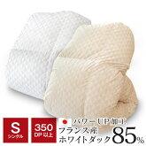日本製の羽毛布団