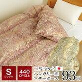 日本製の二層キルト羽毛布団