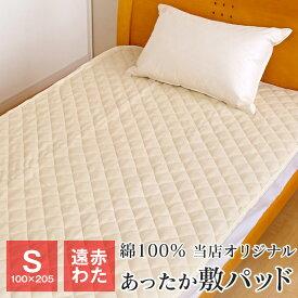 遠赤わた入り あったか敷きパッド シングル 100×205cm 綿100% ベッドパッド 冬 M-6100