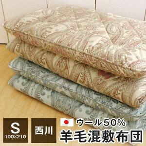 ウール50% 羊毛混敷きふとん シングル