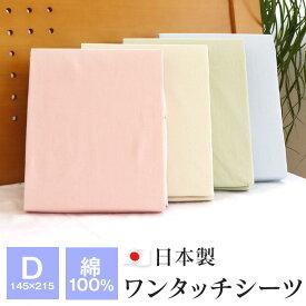シーツ ダブル 145×215cm 綿100% ワンタッチシーツ 日本製 4色 取り付け簡単 39750【ラッキーシール対応】