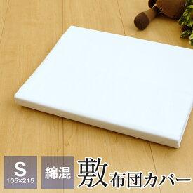 敷布団カバー シングル 105×215cm 綿混 白無地 布団カバー TC 6105-1