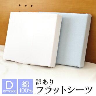 被单/垫被覆盖物/垫被覆盖物/敷覆盖物/平織被单《双大小》《素色★棉100%的平地货号:DSF70181》180*260cm