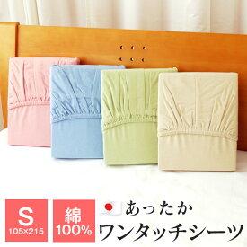 あったか ワンタッチシーツ シングル 105×215cm 綿100% 日本製 シーツ 敷布団カバー 無地 冬 30750F