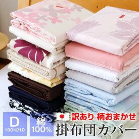 訳あり 柄おまかせ 掛け布団カバー ダブル 190×210cm 綿100% 日本製 布団カバー ギフト包装不可
