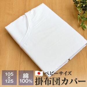 掛け布団カバー ベビーサイズ 105×125cm 綿100% 白無地 布団カバー