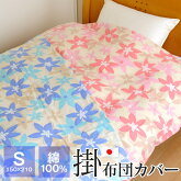 日本製の掛け布団カバーシングルサイズ