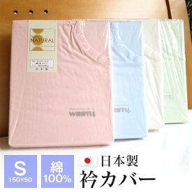 衿カバー シングル用150×50cm 綿100% 日本製 830750