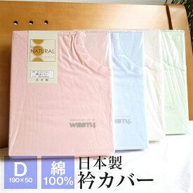 衿カバー ダブル用 190×50cm 綿100% 日本製 839750