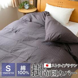 掛け布団カバー シングル 150×210cm 綿100% 日本製 ストライプサテン 62070