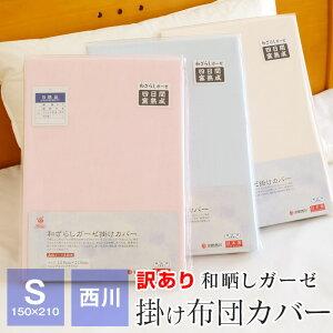 西川 訳あり 和晒し ガーゼ掛け布団カバー シングル 150×210cm 綿100% 日本製 布団カバー GM-5000 ギフト包装不可