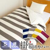 日本製掛け布団カバー