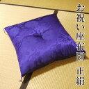 座布団 63×68cm 日本製 お祝い 座布団 紫色 正絹 祝寿 ギフトラッピング無料【ラッキーシール対応】