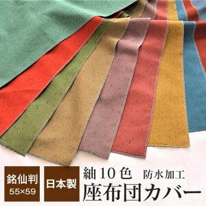 シミがつかない 座布団カバー 銘仙判 55cm×59cm 紬カラー 無地 ポリエステル100% 防水加工 日本製